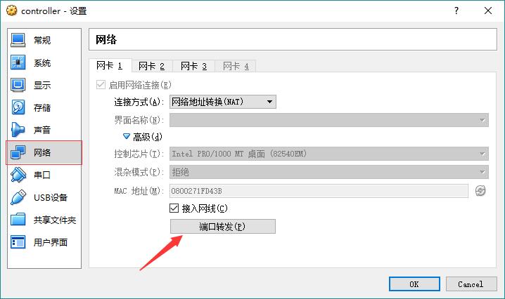 虚拟机网络配置端口转发